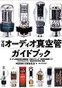 実用オーディオ真空管ガイドブック: 真空管の基礎知識と主要真空管のデータを網羅