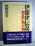 伊藤律伝説―昭和史に消えた男