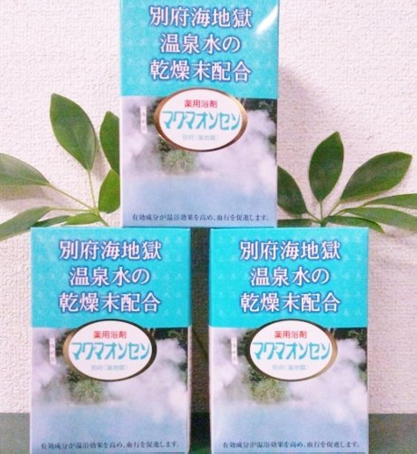 軽く生活チャネル薬用浴剤マグマオンセン 21包入り 3箱セット