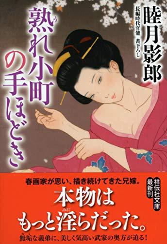 熟れ小町の手ほどき (祥伝社文庫)