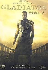グラディエーター [DVD]