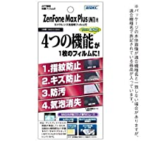 ASDEC アスデック ZenFone Max Plus M1 ZB570TL AFP画面保護フィルム2 ・指紋防止 防指紋・キズ防止・気泡消失・防汚・光沢 グレア・日本製 AHG-ZB570TL ( Max Plus M1 / 光沢フィルム)