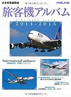 日本発着国際線 旅客機アルバム2014-2015 (イカロス・ムック)