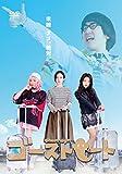 ゴーストレート[DVD]