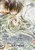 草の冠 星の冠 (2) (バーズコミックス ルチルコレクション)