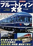 永久保存版 ブルートレイン大全 (洋泉社MOOK)