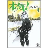本気(マジ)! (4) (秋田文庫 (57-4))