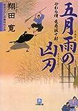 五月雨の凶刃―やわら侍・竜巻誠十郎 (小学館文庫)