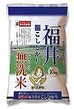 【精米】福井県 無洗米 コシヒカリ 10kg 平成28年産