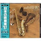 日本の吹奏楽 '97 VOL.10 大学/職場編