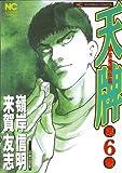 天牌 6―麻雀飛龍伝説 (ニチブンコミックス)