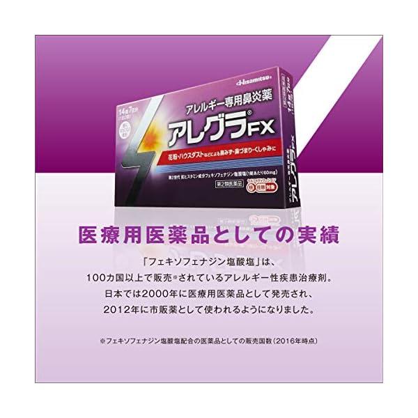 【第2類医薬品】アレグラFX 28錠 ※セルフ...の紹介画像4