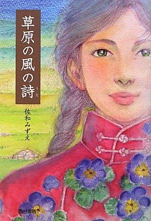 草原の風の詩の詳細を見る