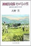 神風特攻隊「ゼロ号」の男―海軍中尉久納好孚の生涯 (光人社NF文庫)