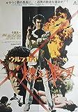 avapo67 劇場映画ポスター :【ウルフガイ 燃えろ狼男】1976年公開 千葉真一、奈美悦子