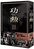 功勲 Immortal Feats DVD-BOX 3[DVD]