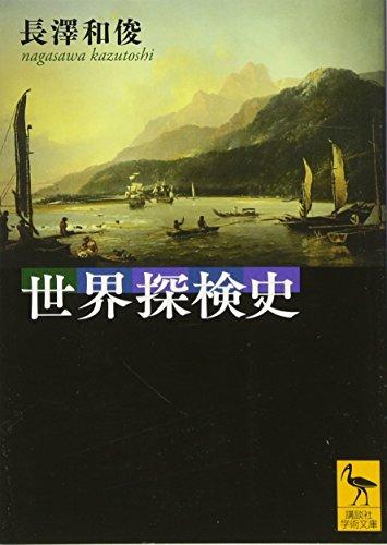 世界探検史 (講談社学術文庫)の詳細を見る