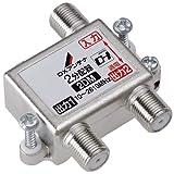 DXアンテナ 2分配器 2DM