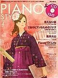 PIANO STYLE (ピアノスタイル) 2007年 04月号 [雑誌]