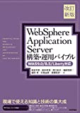 [改訂新版]WebSphere Application Server構築・運用バイブル 【WAS9.0/8.5/Liberty対応】