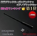 S CREATE(エスクリエイト) 伸縮カーボンアンテナ ブラックカーボン×ピアノブラック アクセラスポーツ(BL##W) テレスコピック