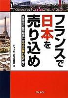 フランスで日本を売り込め―見本市で販路開拓した中小企業11社に聞く