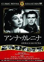 アンナ・カレニナ FRT-276 [DVD]