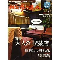 散歩の達人 2009年 03月号 [雑誌]