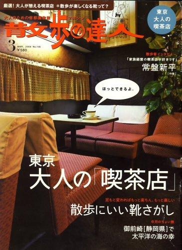 散歩の達人 2009年 03月号 [雑誌]の詳細を見る