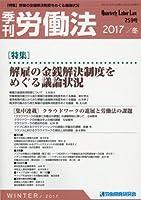 季刊労働法 2018年 01 月号 [雑誌]