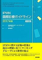 IPMN国際診療ガイドライン 2017年版  日本語版