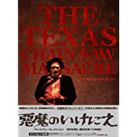悪魔のいけにえ プレミアム・コレクション DVD-BOX