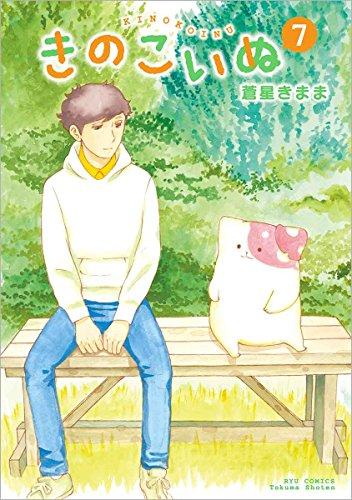 きのこいぬ 7 (リュウコミックス)の詳細を見る