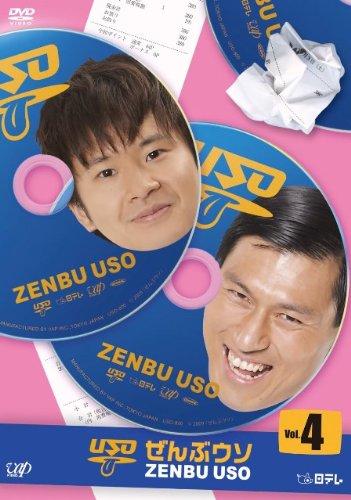 ぜんぶウソ VOL.4 [DVD]