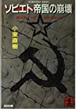 ソビエト帝国の崩壊―瀕死のクマが世界であがく (光文社文庫)