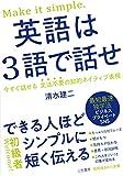 英語は3語で話せ: できる人ほどシンプルに短く伝える (知的生きかた文庫 し 51-2)
