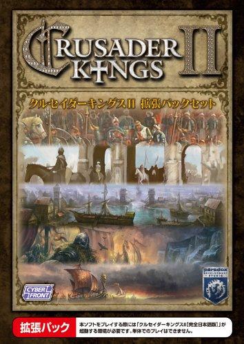 クルセイダーキングスII 拡張パックセット【完全日本語版】