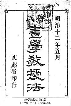 [トーマス・テート]の画学教授法(梯氏) (国立図書館コレクション)