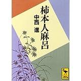 柿本人麻呂 (講談社学術文庫)