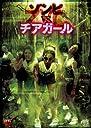 ZVC ゾンビVSチアガール DVD