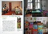 ベルリンの大人の部屋 賢く素敵なドイツ女性に学ぶ わたしスタイルの暮らし術 画像