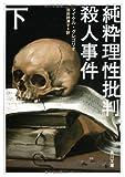 純粋理性批判殺人事件〈下〉 (角川文庫)