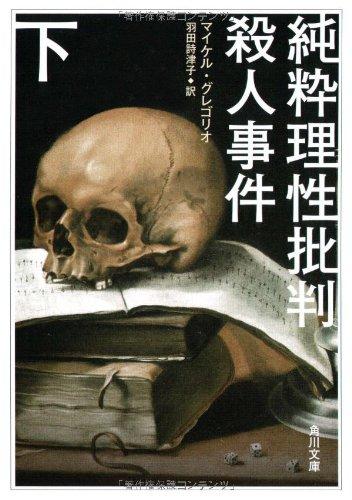 純粋理性批判殺人事件〈下〉 (角川文庫)の詳細を見る