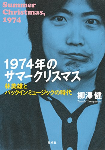 [柳澤健]の1974年のサマークリスマス 林美雄とパックインミュージックの時代 (集英社学芸単行本)