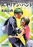 エイリアン・ハンド―ドクター勾坂の事件カルテ〈No.04〉 (ぶんか社文庫)