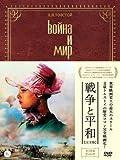 戦争と平和【完全版】 初回生産限定特別仕様[DVD]