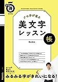 NHKまる得マガジンMOOK クセ字が直る 美文字レッスン帳 (生活実用シリーズ)