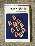 寄せ方・詰め方 付・50題 (升田将棋シリーズ)