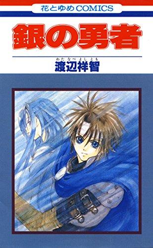 銀の勇者 1 (花とゆめコミックス)