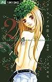 ランウェイの恋人 2 (Betsucomiフラワーコミックス)